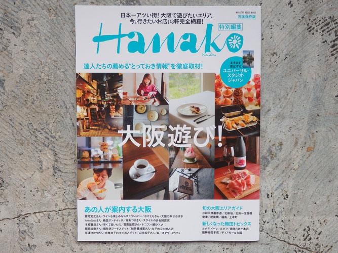 Hanako特別編集大阪遊び!