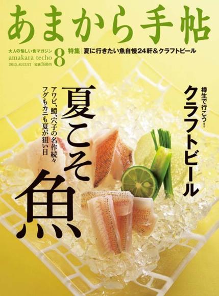 あまから手帖 2013/8