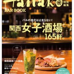 Hanako特別編集 関西女子酒場