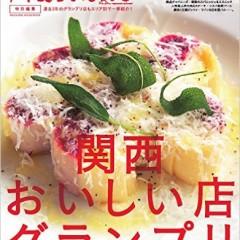 Hanako 特別編集 関西おいしい店グランプリ2015