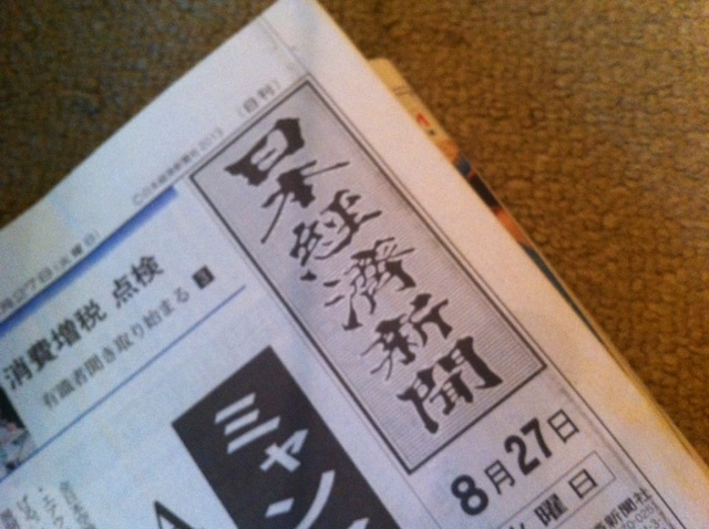 日本経済新聞2013/8/27