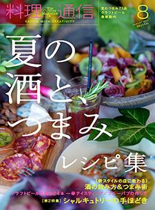 料理通信 2013/8