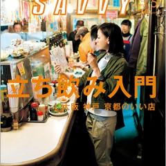 SAVVY 2015/5